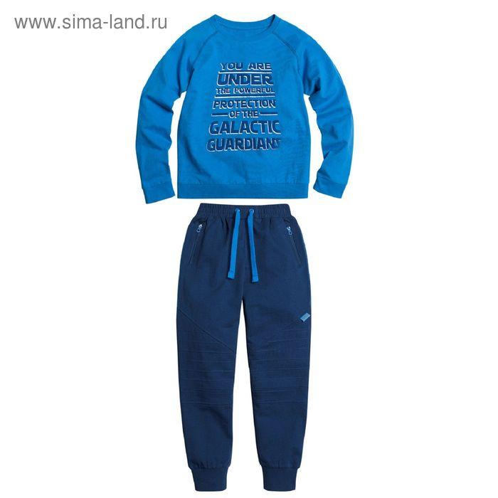 Комплект для мальчиков, 9 лет, цвет Синий BAJP475