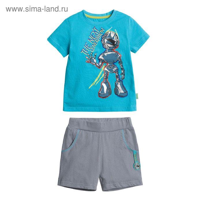 Комплект для мальчиков, 3 года, цвет Голубой BATH375