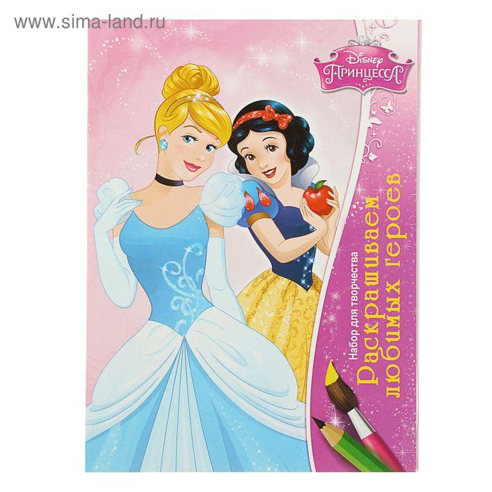 """Раскрашиваем любимых героев. А4 Disney """"Принцессы"""""""