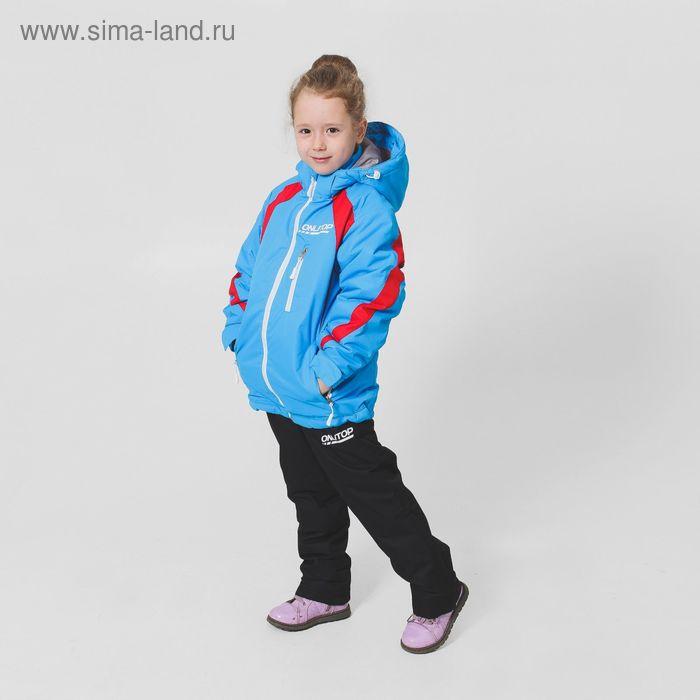 Костюм детский ( куртка+штаны) ONLITOP,куртка-голубой/красный; штаны-чёрные (р. 40)