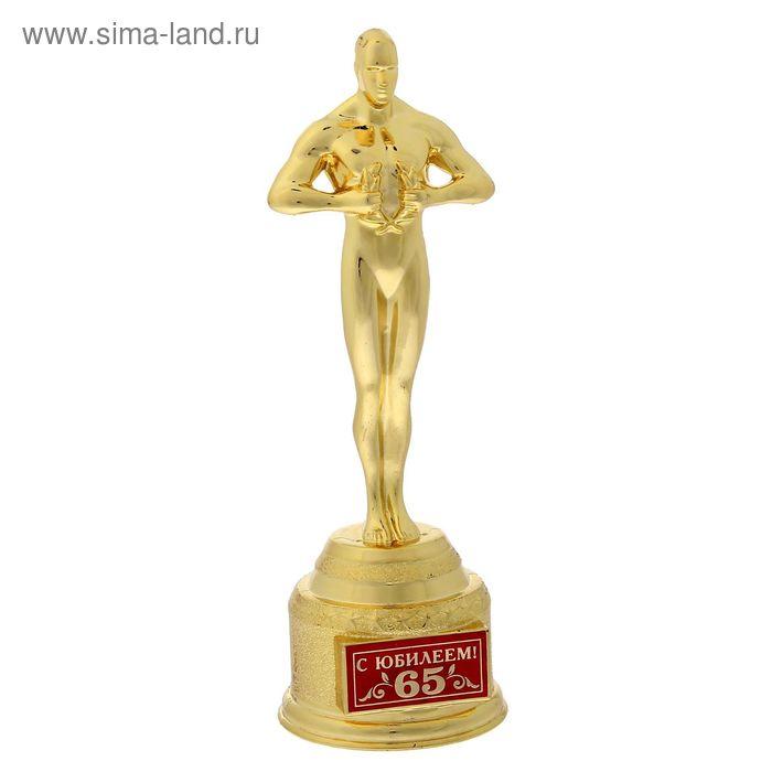 "Мужская фигура ""С ЮБИЛЕЕМ 65"""