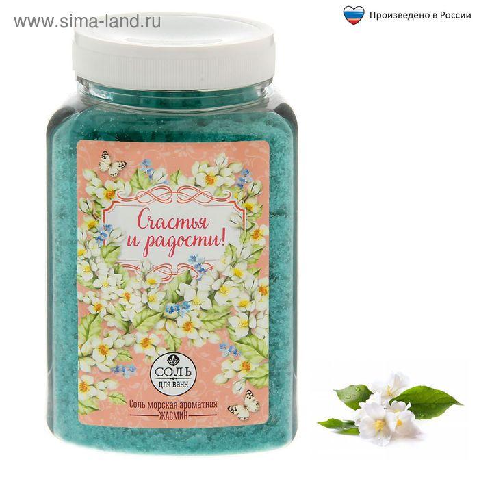 """Соль для ванны с ароматом жасмина """"Счастья и радости"""", 750 г"""
