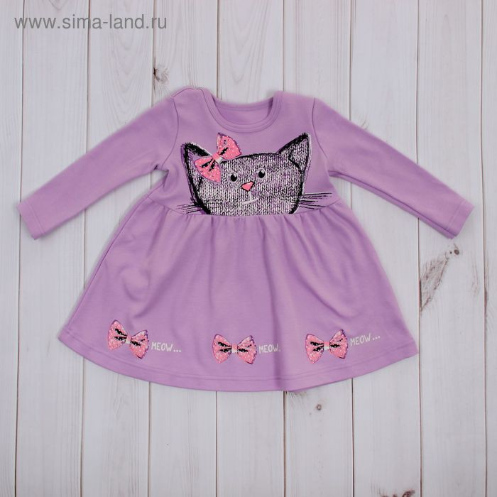 """Платье для девочки """"Платья для малышек"""", рост 74 см (48), цвет светло-сиреневый ДПД082067_М_1   1582"""
