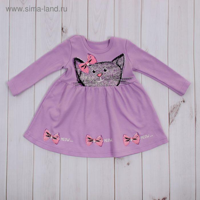 """Платье для девочки """"Платья для малышек"""", рост 80 см (50), цвет светло-сиреневый ДПД082067_М_1   1582"""