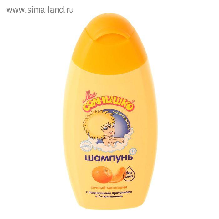 Шампунь МОЕ СОЛНЫШКО Сочный мандарин 200 мл