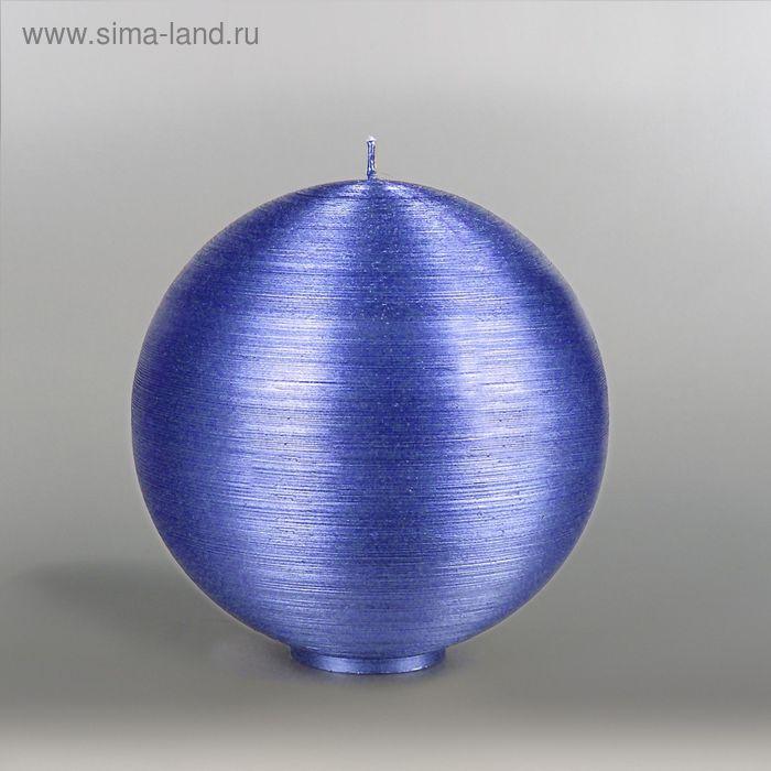 """Свеча шар """"Металлик"""", d=150мм,  темно-фиолетовый"""