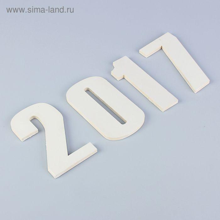 """Буквы """"год  2017"""""""