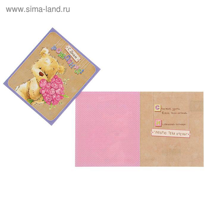 """Открытка """"С Днем Рождения!"""" Медведь, розовые цветы"""