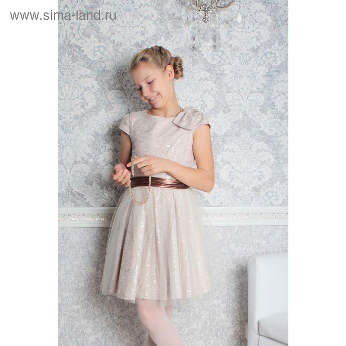 """Платье """"ПРИНЦЕСС"""", рост 128 см, цвет бежевый"""