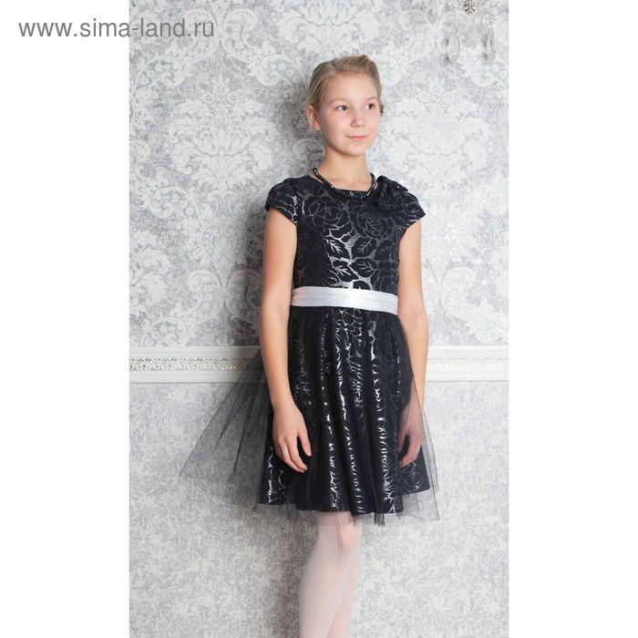 """Платье """"ПРИНЦЕСС"""", рост 146 см, цвет тёмно-синий"""