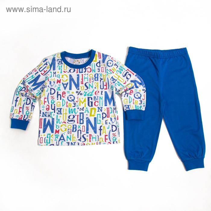 Пижама для мальчика AZ- 301, рост 80-86 (1,6 лет), цвета МИКС