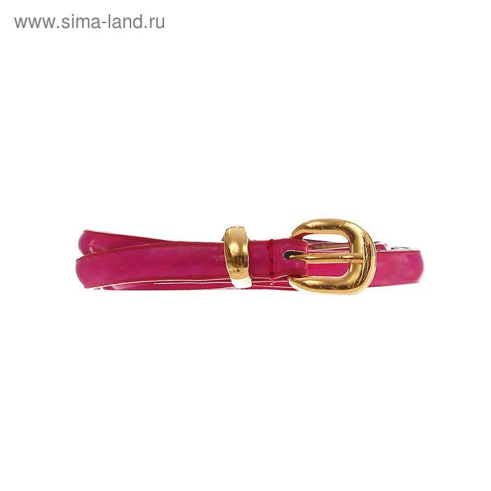 Ремень женский гладкий, пряжка, хомут под золото, ширина - 0,8см, цвет фуксия