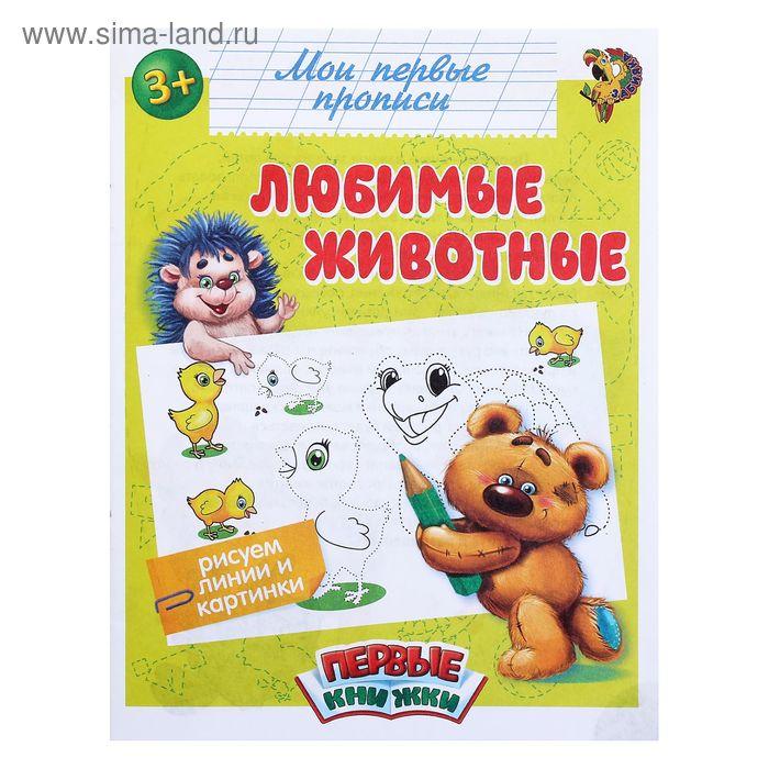 """Прописи """"Любимые животные"""", 16стр"""