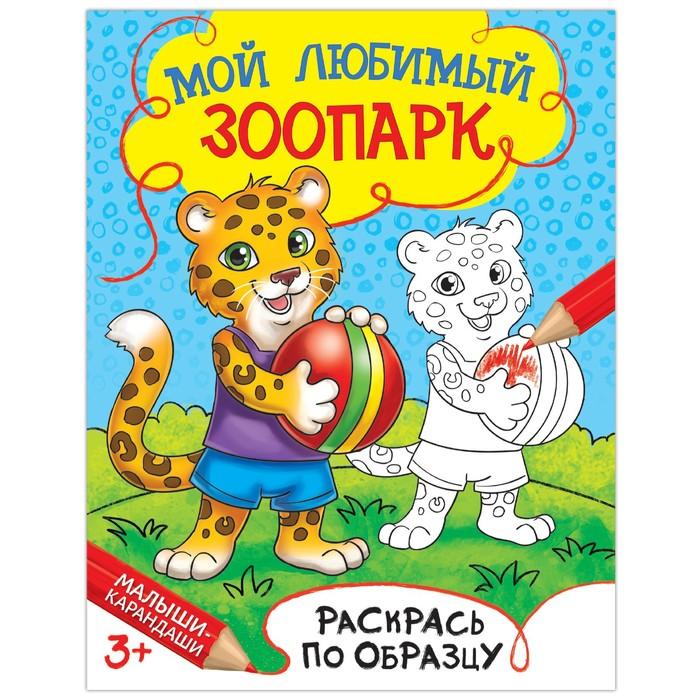 """Книжка - раскраска """"Мой любимый зоопарк"""", 12 стр."""