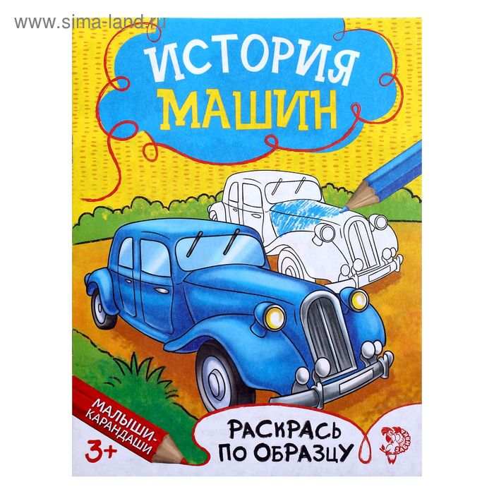 "Книжка - раскраска ""История машин"", 12 стр."