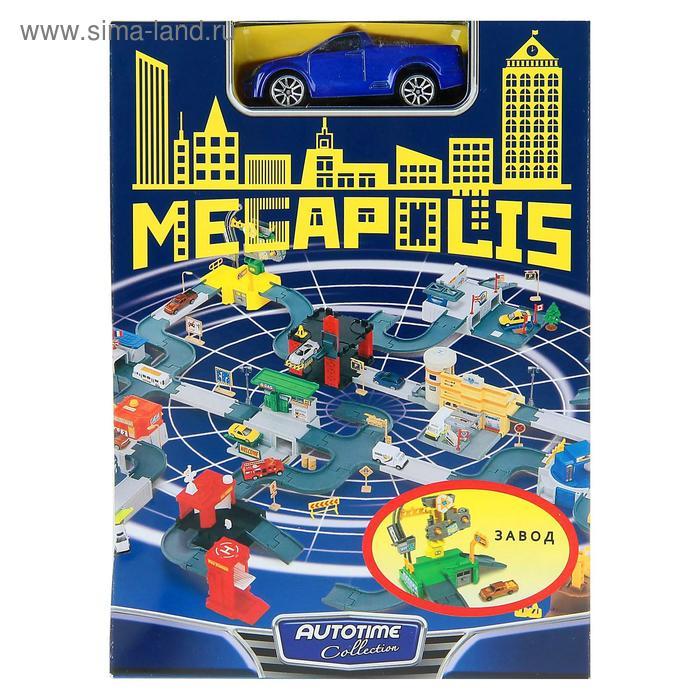 """Набор """"MEGAPOLIS"""" завод с маш. 1:60 76784W-RUS"""