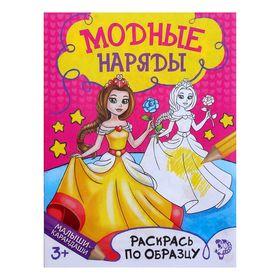 """Книжка - раскраска """"Модный показ"""", 12 стр."""