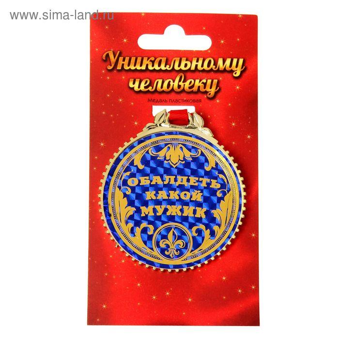 """Медаль """"Обалдеть какой мужик"""", 7 см"""