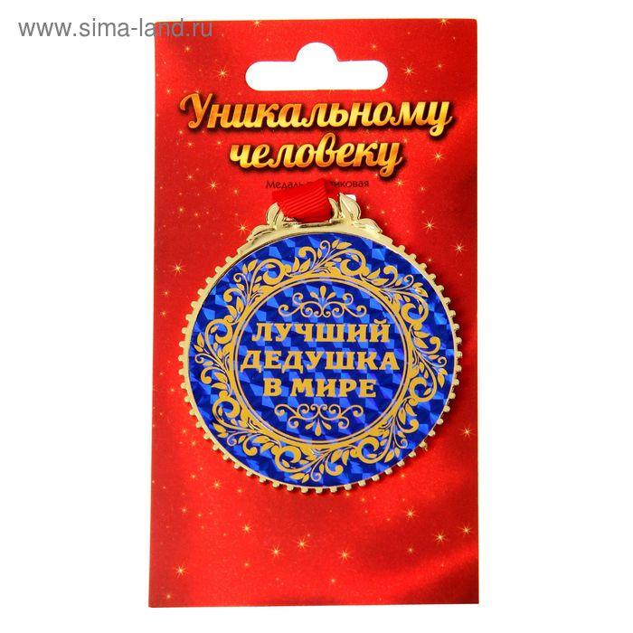 """Медаль """"Лучший дедушка в мире"""", диам 7 см"""