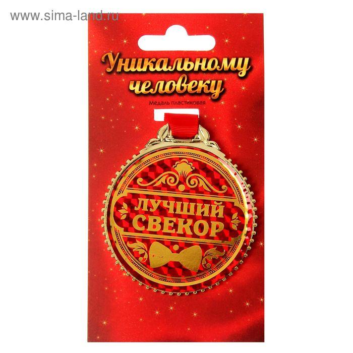 """Медаль """"Лучший свекор"""", 7 см"""