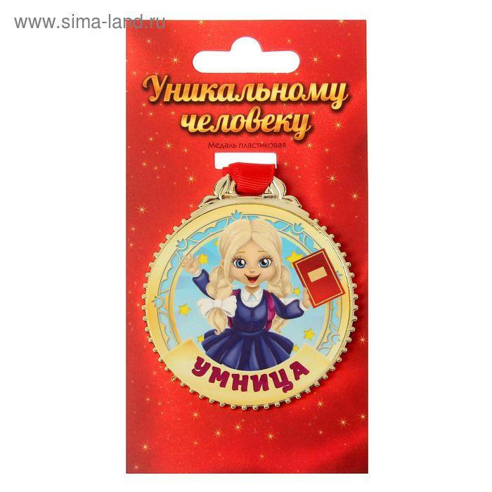 """Медаль """"Умница"""", 7 см"""