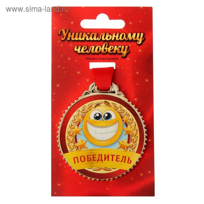 """Медаль """"Победитель"""", 7 см"""