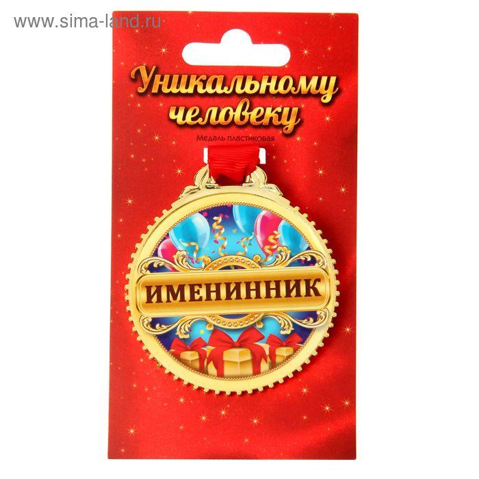 """Медаль """"Именинник"""", 7 см"""