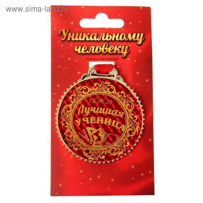 """Медаль """"Лучшая ученица"""", 7 см"""