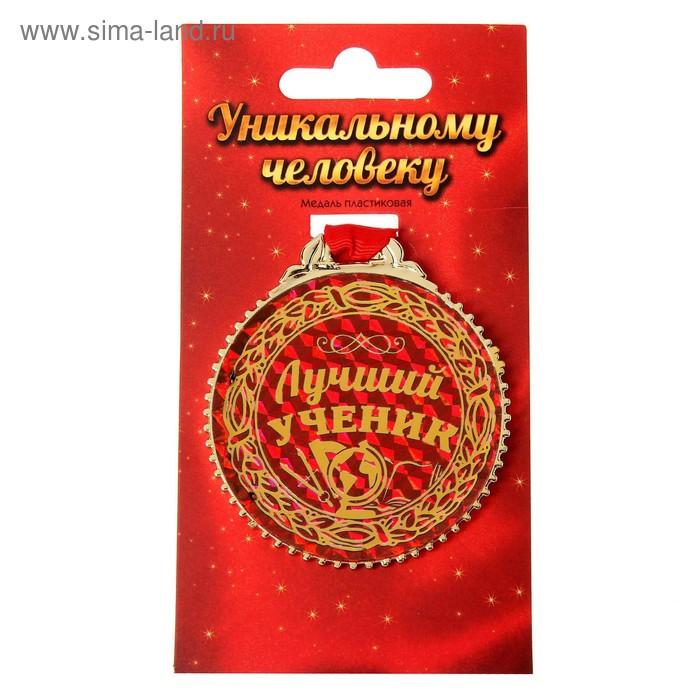 """Медаль """"Лучший ученик"""", 7 см"""