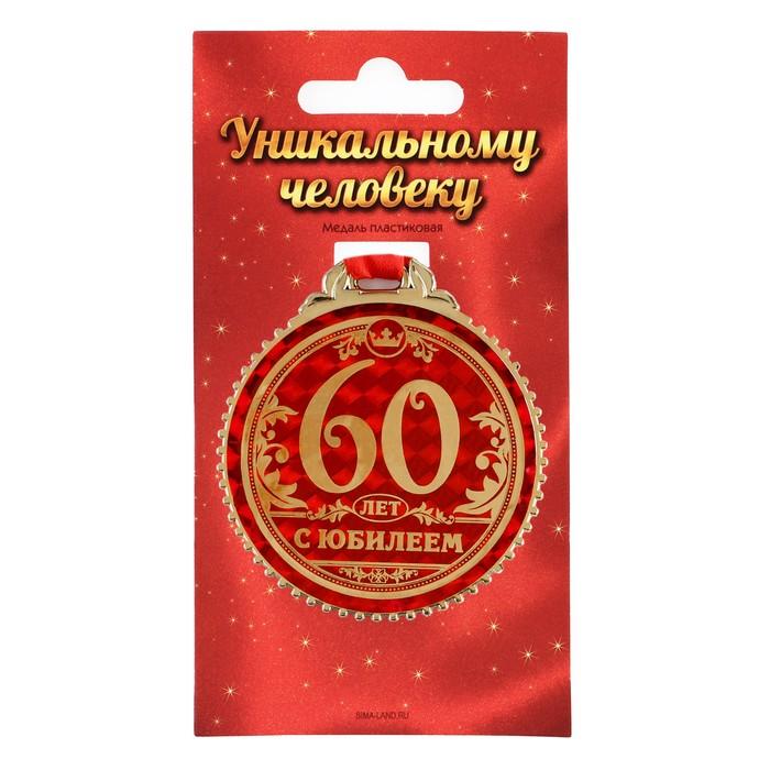 """Медаль """"60 лет с юбилеем"""", 7 см"""