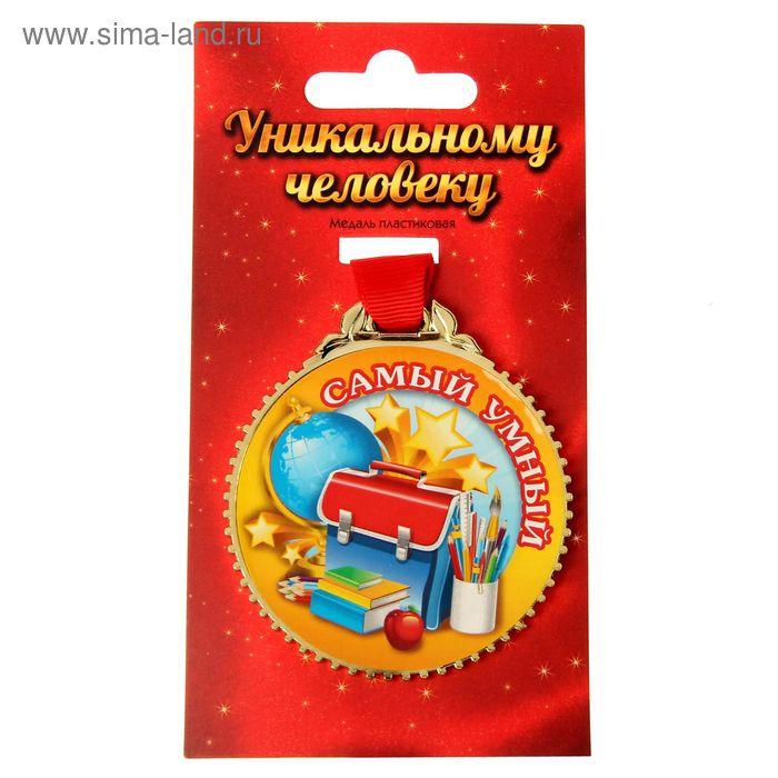 """Медаль """"Самый умный"""", 7 см"""