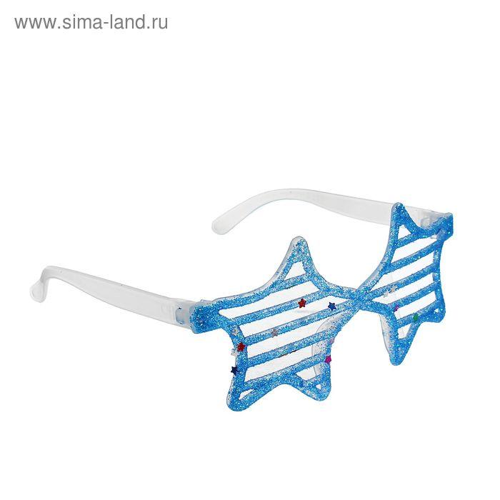"""Карнавальные очки """"Звездочки"""" блеск, цвета МИКС"""