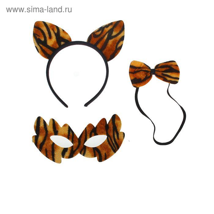 """Карнавальный набор """"Тигр"""" 3 предмета: ободок, маска, бабочка"""