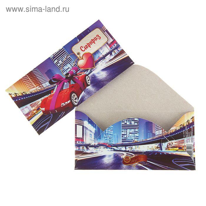 """Конверт для денег """"Сюрприз"""" Красное авто"""