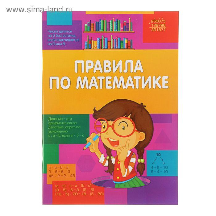 Правила по математике