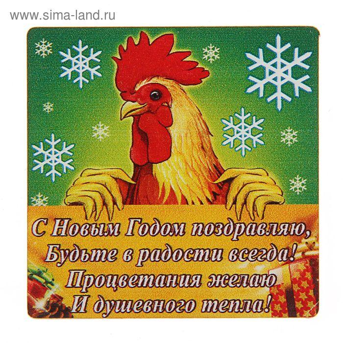 """Магнит """"С Новым годом поздравляю!Будьте в радости всегда!Процветания желаю и душевного тепла!""""   152"""