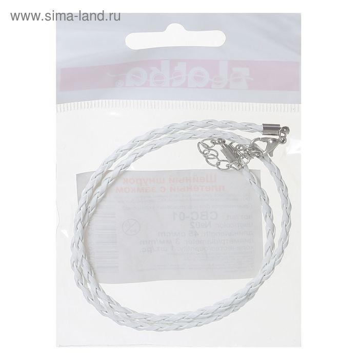 Шнур плетеный с замком CBC-01, ширина - 3мм, №02 белый