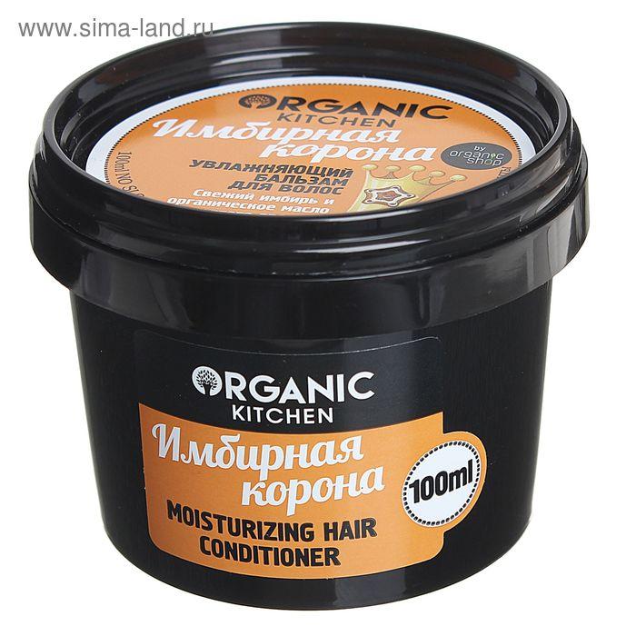 """Бальзам для волос Organic Kitchen """"Имбирная корона"""", увлажняющий, 100 мл"""