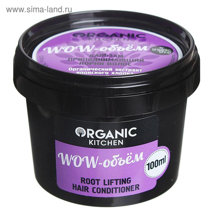 """Бальзам для волос Organic Kitchen """"Wow-объём"""", приподнимающий корни волос, 100 мл"""