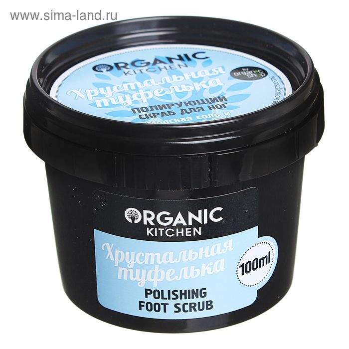 "Скраб для ног Organic Kitchen ""Хрустальная туфелька"", полирующий, 100 мл"