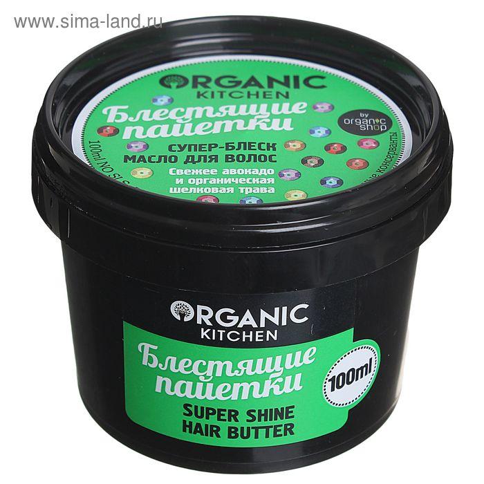 """Масло для волос Organic Kitchen """"Блестящие пайетки"""", супер-блеск, 100 мл"""