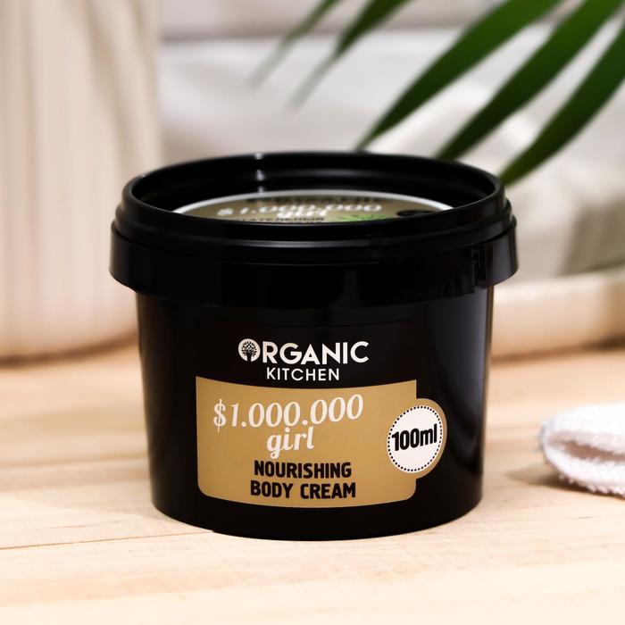 Крем для тела Organic Kitchen $ 1.000.000 girl, питательный, 100 мл