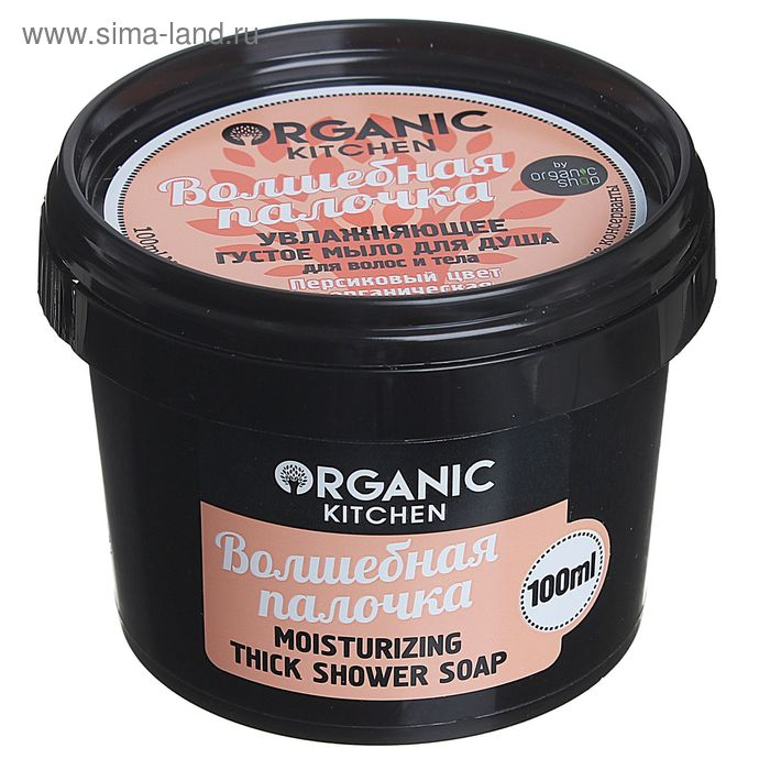 """Мыло для душа Organic Kitchen """"Волшебная палочка"""", увлажняющее, густое, 100 мл"""