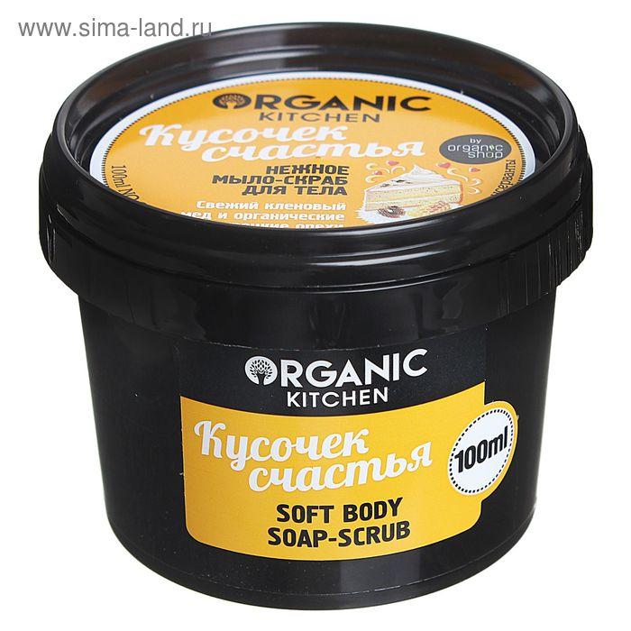 """Мыло-скраб для тела Organic Kitchen """"Кусочек счастья"""", нежное, 100 мл"""
