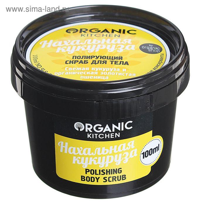 """Скраб для тела Organic Kitchen """"Нахальная кукуруза"""", полирующий, 100 мл"""