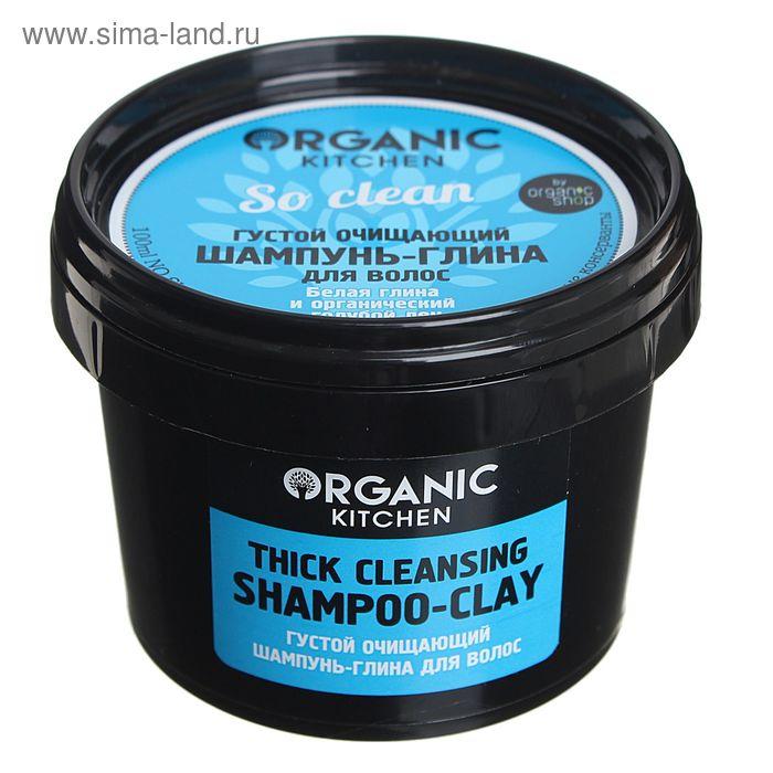 Шампунь-глина для волос Organic Kitchen So clean, очищающий, густой, 100 мл