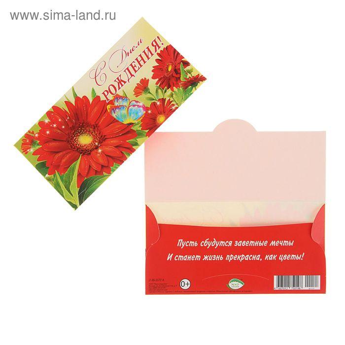 """Конверт для денег """"С Днем Рождения!"""" Красные цветы"""