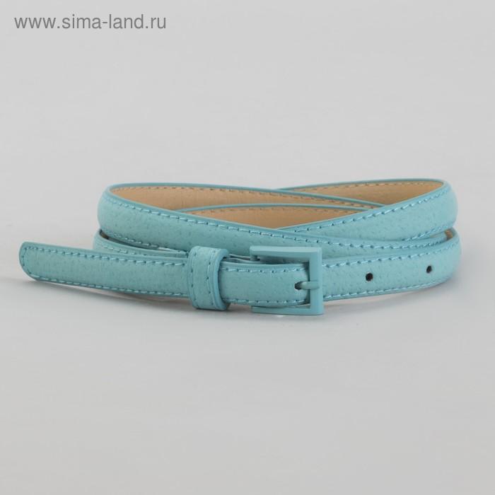 Ремень женский гладкий, пряжка в цвет ремня, ширина - 1,4см, голубой