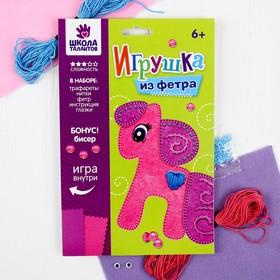 """Набор для создания игрушки из фетра """"Пони"""""""