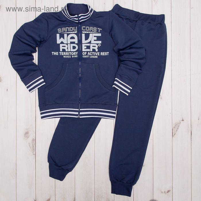 Комплект для мальчика (куртка, брюки), рост 122 см, цвет тёмно-синий Н484_Д